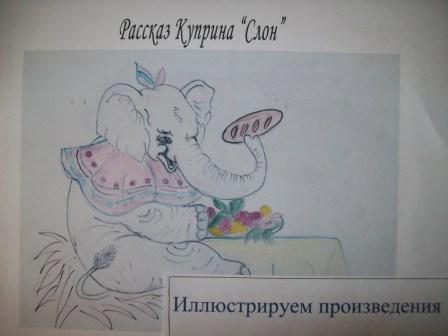 Раскраска к рассказу слон куприна
